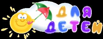 logo Для Детей