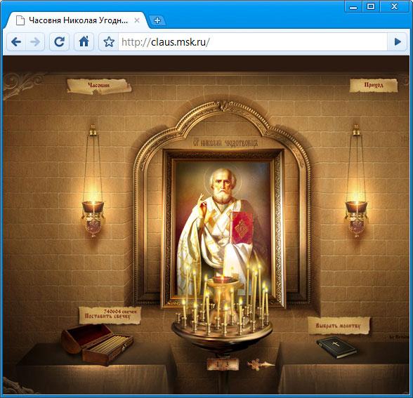 чудотворец онлайн поставить свечку николай